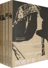 1944-1947阿娜伊斯·宁日记(全四册)(试读本)