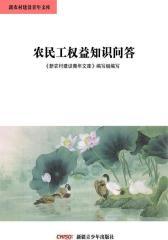 新农村建设青年文库——农民工权益知识问答