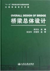 桥梁总体设计(仅适用PC阅读)