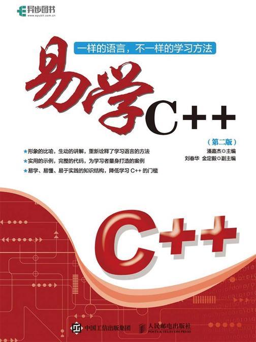 易学C++(第2版)