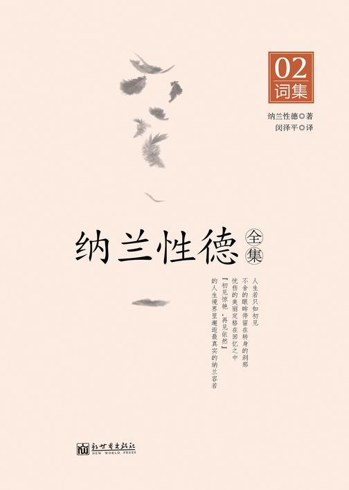 纳兰性德全集NO.2:词集