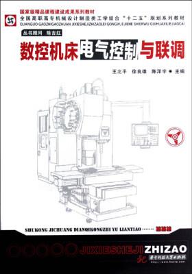 数控机床电气控制与联调(仅适用PC阅读)