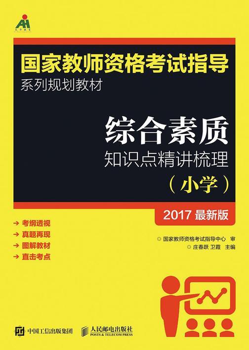 2017年 综合素质知识点精讲梳理(小学)(国家教师资格考试指导系列规划教材)