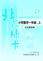 北大绿卡.小学数学一年级上.北京课改版(仅适用PC阅读)