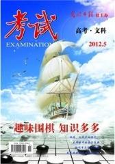 考试·高考·文科 月刊 2012年5月(电子杂志)(仅适用PC阅读)