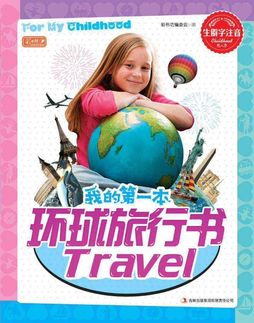 我的  本环球旅行书(仅适用PC阅读)