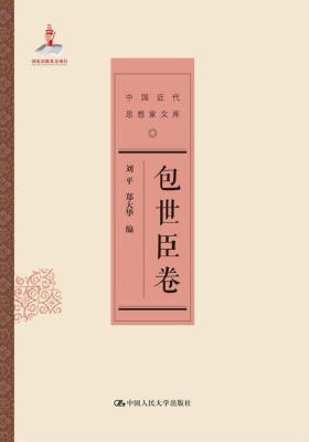 包世臣卷(仅适用PC阅读)