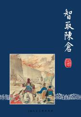 三国演义连环画·智取陈仓