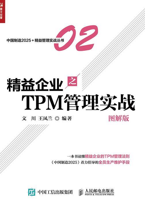 精益企业之TPM 管理实战(图解版)(中国制造2025+精益管理实战丛书)