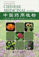 中国药用植物.二十一