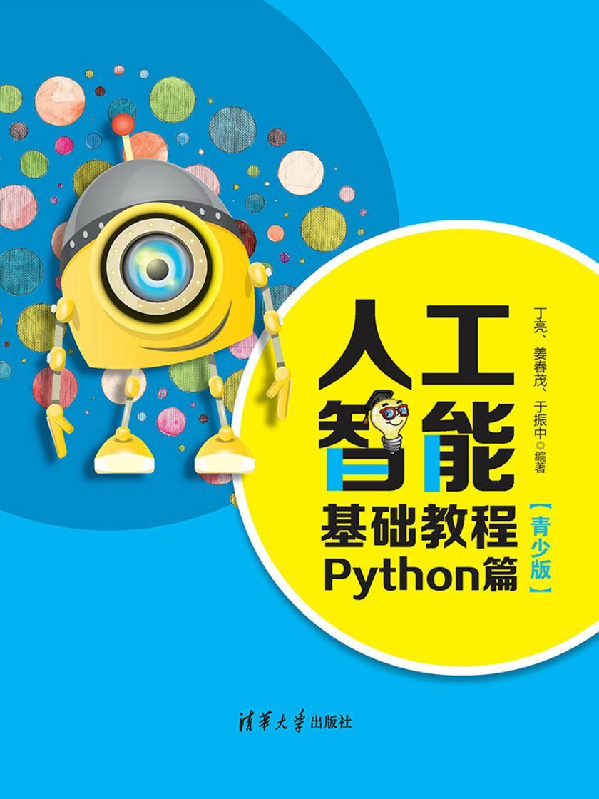 人工智能基础教程:Python篇(青少版)