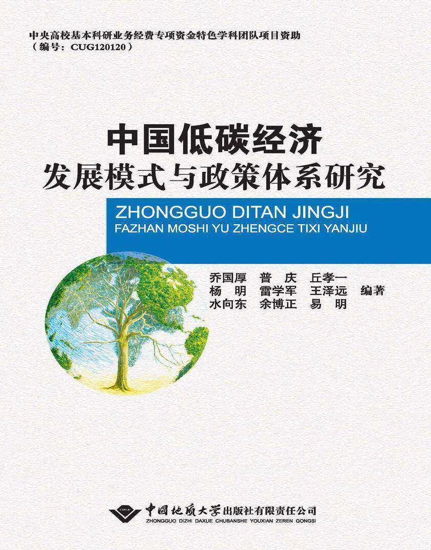 中国低碳经济发展模式与政策体系研究