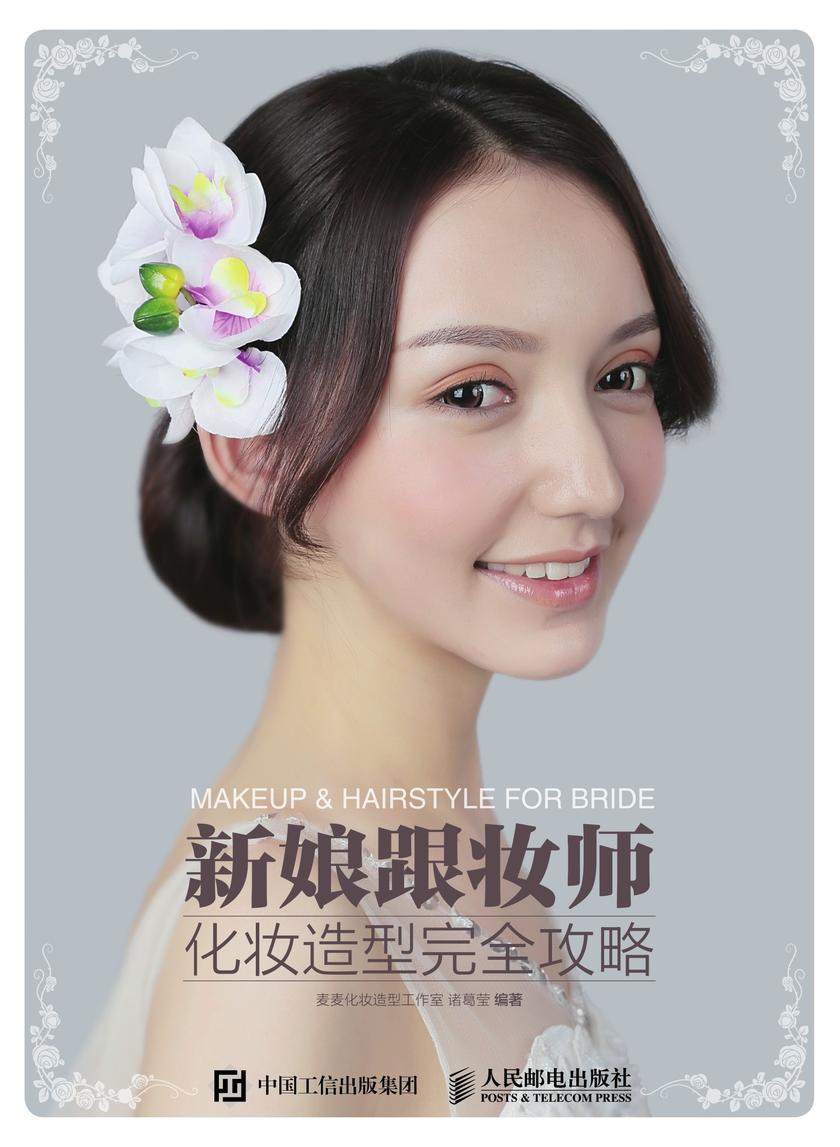 新娘跟妆师化妆造型完全攻略