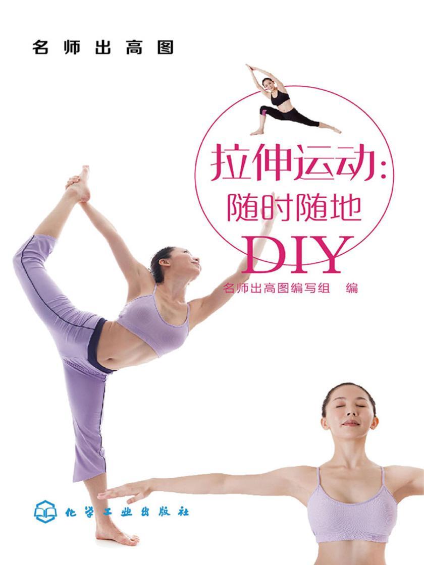 拉伸运动:随时随地DIY(孟)