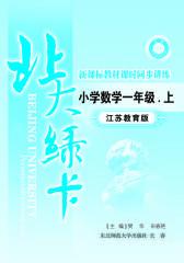 北大绿卡.江苏教育版.小学数学一年级(上)(仅适用PC阅读)