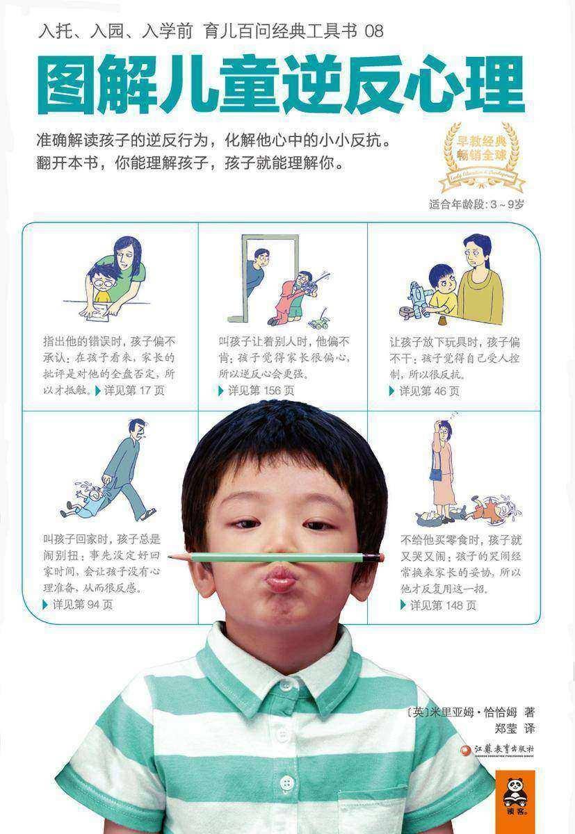 图解儿童逆反心理