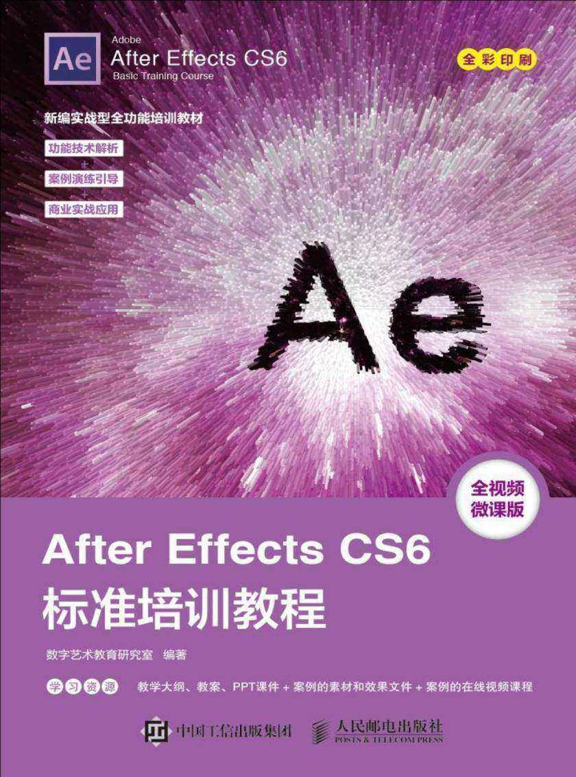 After Effects CS6标准培训教程