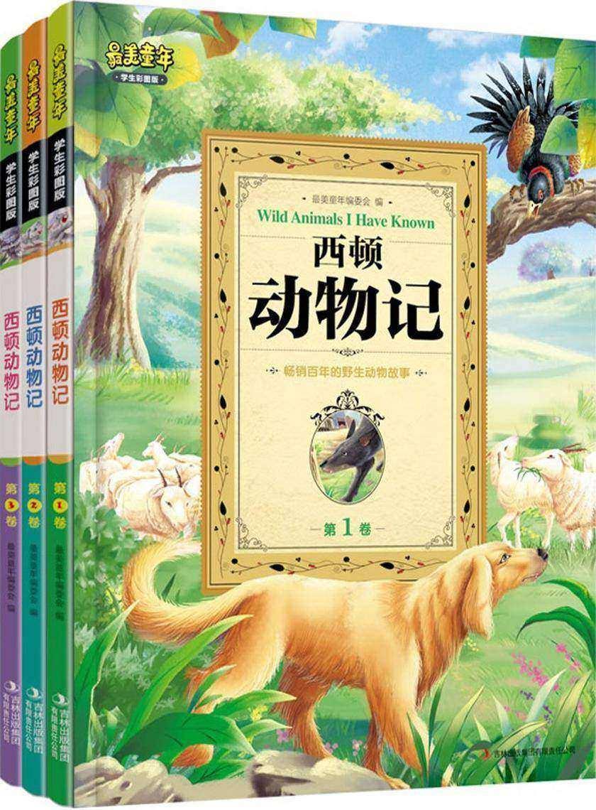 西顿动物记(全三卷)