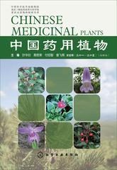 中国药用植物.二十二