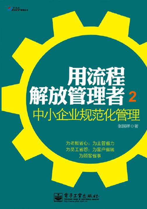 用流程解放管理者2:中小企业规范化管理