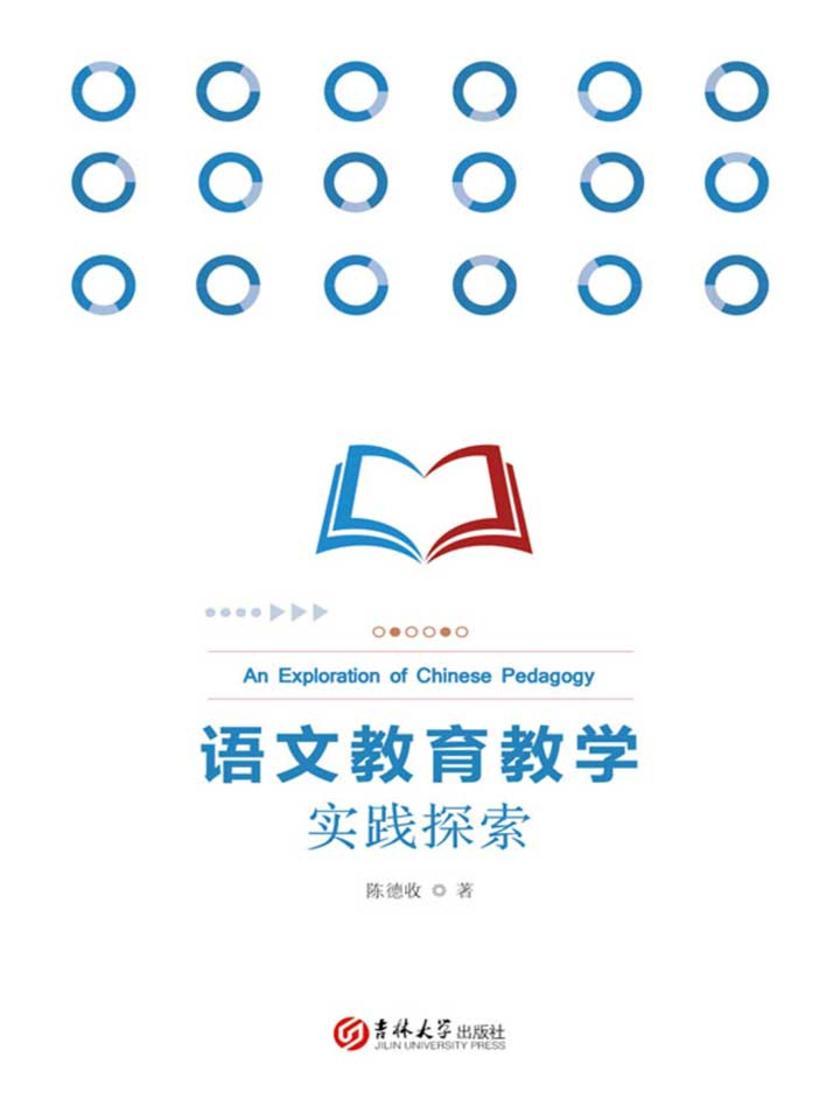 语文教育教学实践探索