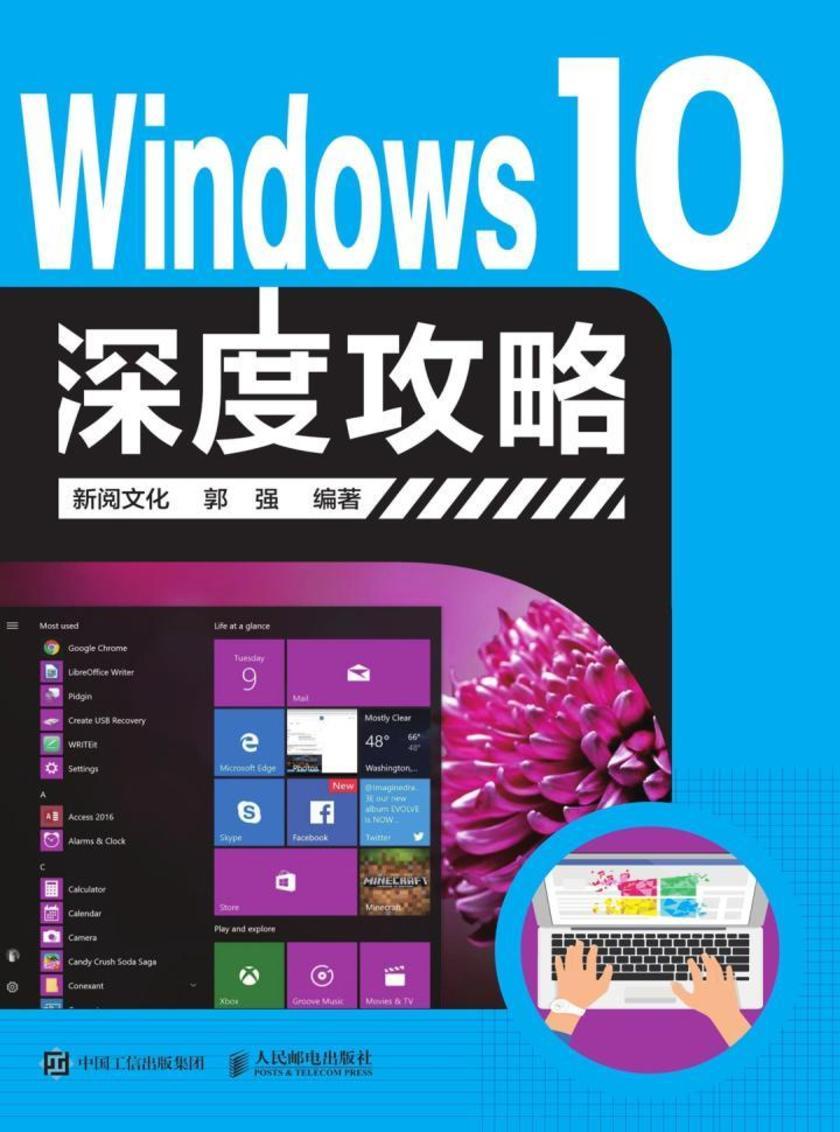 Windows 10深度攻略