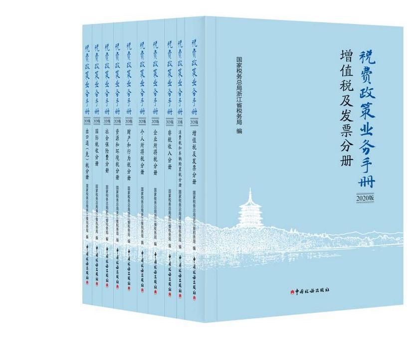 税费政策业务手册(2020年版)(10本)