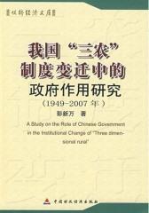 """我国""""三农""""制度变迁中的政府作用研究——1949-2007年"""