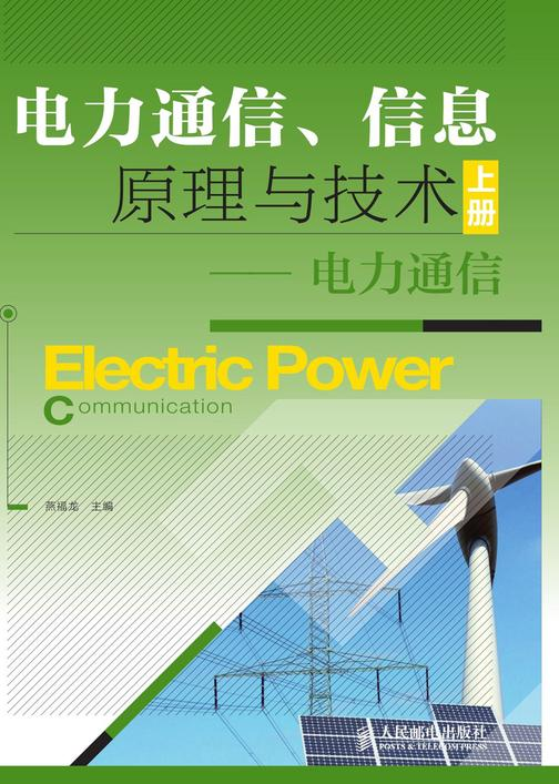 电力通信、信息原理与技术(上册):电力通信