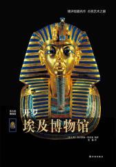 开罗埃及博物馆(伟大的博物馆)
