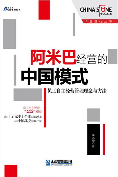 阿米巴经营的中国模式:员工自主经营管理理念与方法