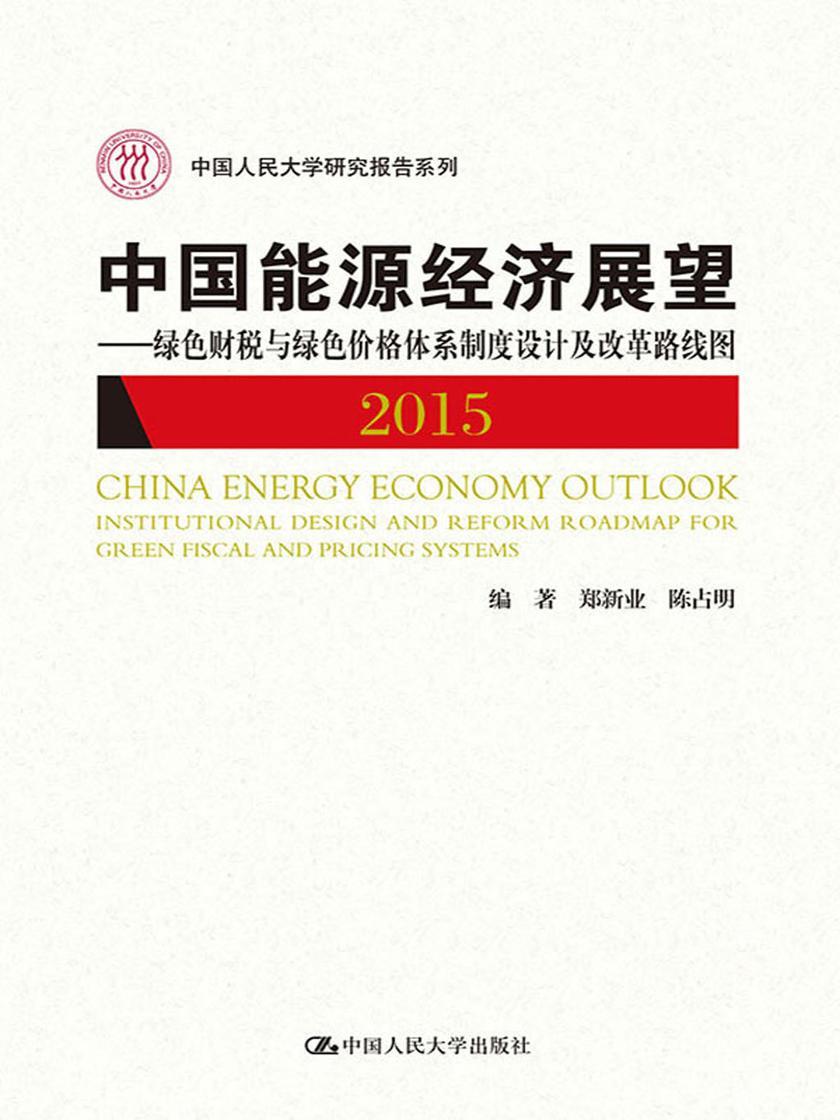中国能源经济展望 2015——绿色财税与绿色体格体系制度设计及改革路线图(中国人民大学研究报告系列)