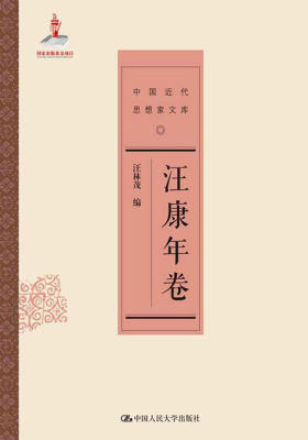 中国近代思想家文库·汪康年卷