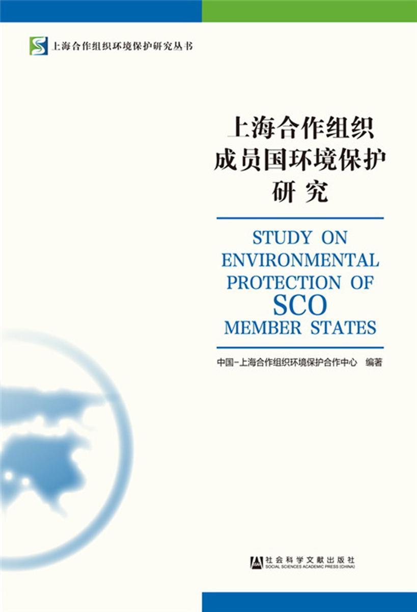 上海合作组织成员国环境保护研究(上海合作组织环境保护研究丛书)