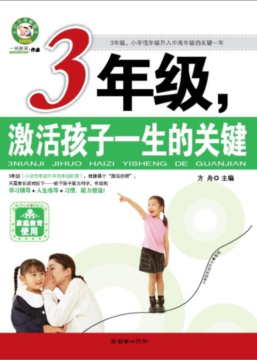 《3年级,激活孩子一生的关键》