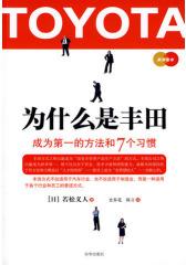 为什么是丰田——成为  的方法和7个习惯(试读本)