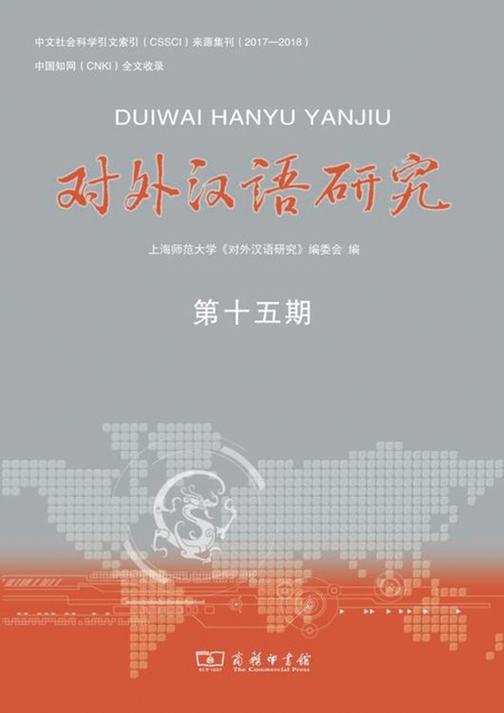 对外汉语研究(第十五期)