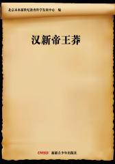 汉新帝王莽