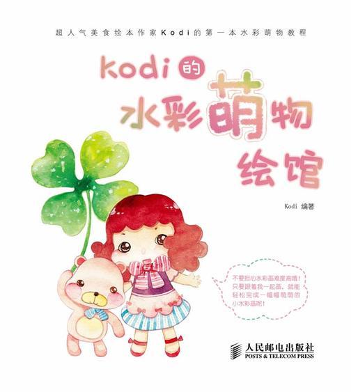 Kodi的水彩萌物绘馆