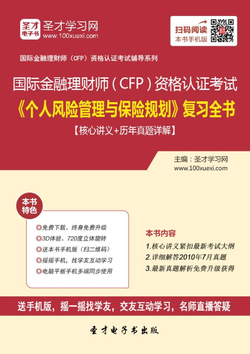 2018年国际金融理财师(CFP)资格认证考试《个人风险管理与保险规划》复习全书【核心讲义+历年真题详解】