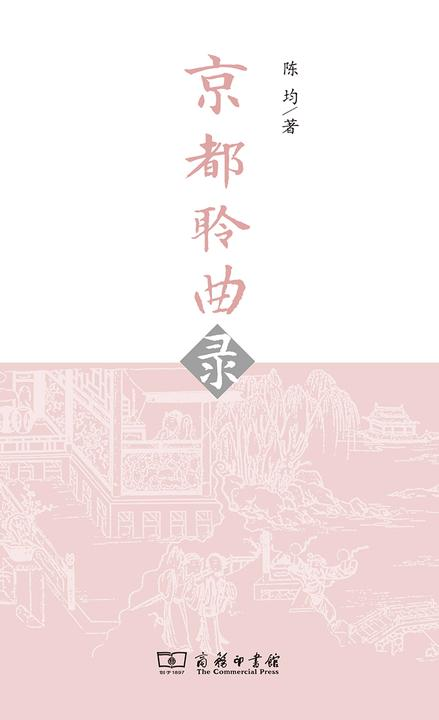 京都聆曲录