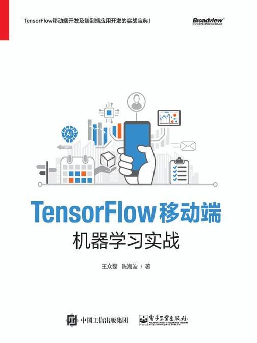 TensorFlow移动端机器学习实战