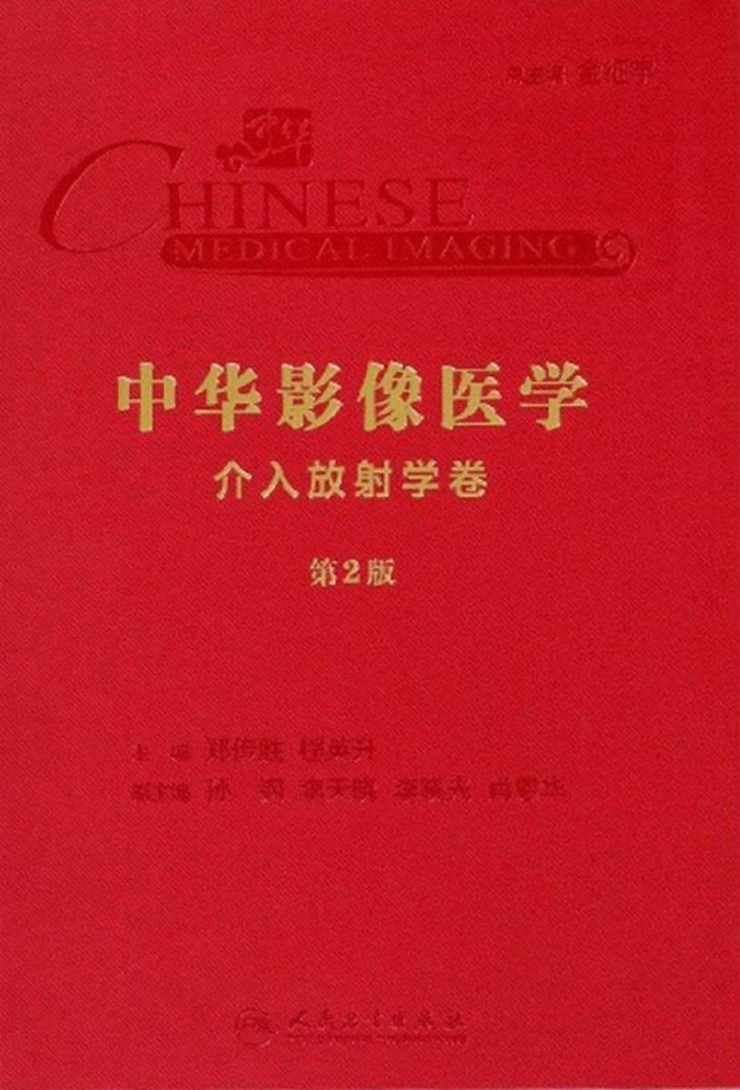 中华影像医学.介入放射学卷(第2版)