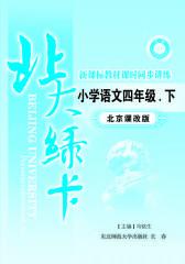北大绿卡.北京课改版.小学语文四年级(下)(仅适用PC阅读)