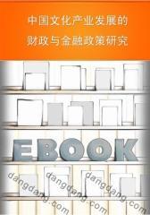 中国文化产业发展的财政与金融政策研究