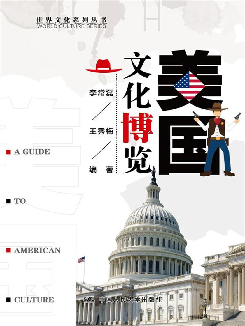 美国文化博览(世界文化系列丛书)