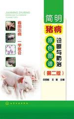 简明猪病诊断与防治原色图谱(第二版)