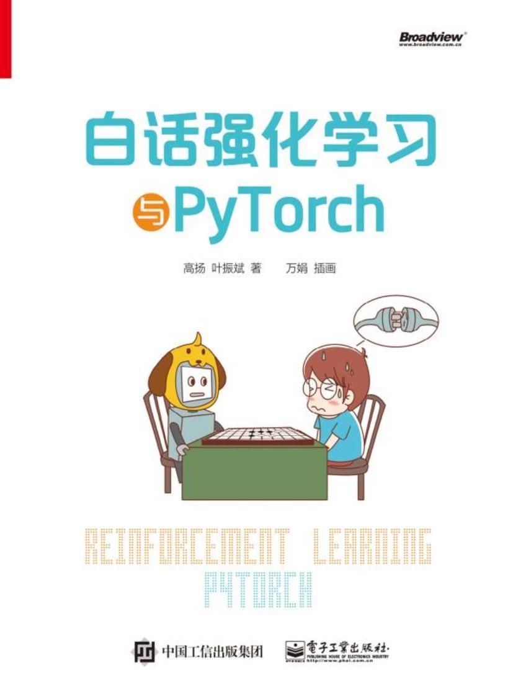 白话强化学习与PyTorch
