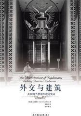 外交与建筑:美国海外使领馆建造实录(仅适用PC阅读)