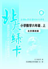 北大绿卡.小学数学六年级上.北京课改版(仅适用PC阅读)